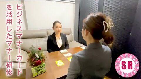 ビジネスマナーカードを使ったマナー研修