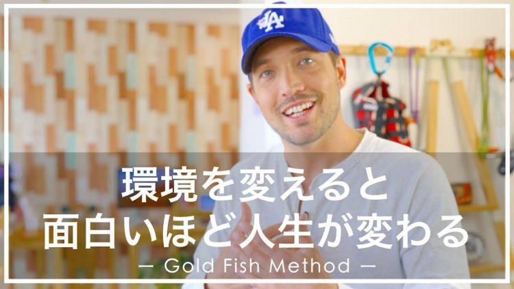 環境を変えると面白いほど人生が変わる「金魚の水槽メソッド」