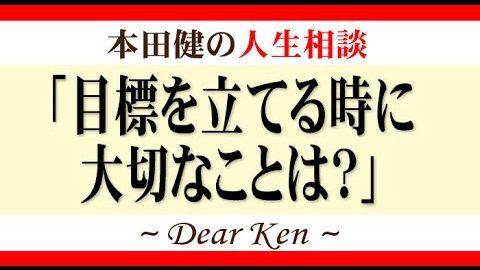 「目標を立てる時に大切なことは?」本田健の人生相談