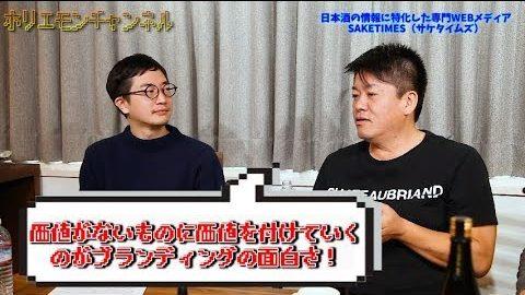堀江貴文のQ&A「ホリエモンが考えるブランディングの真髄とは!?」