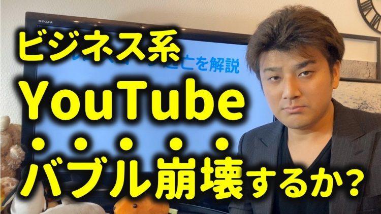 ビジネス系YouTuberのバブルは崩壊するのか?未来がどうなるか予想